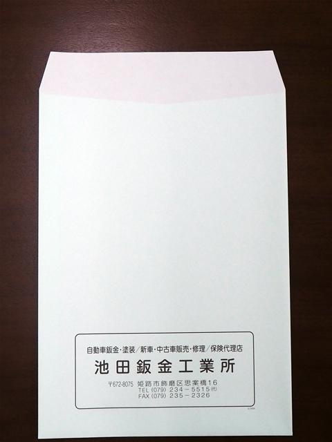 池田板金_角2 封筒画像