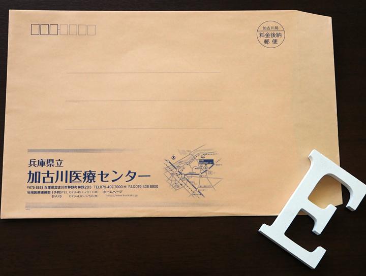 加古川医療センター封筒画像