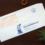 東富士自動車封筒画像