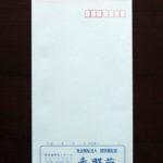 香昭 封筒画像