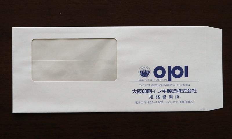 大阪印刷インキ封筒実績