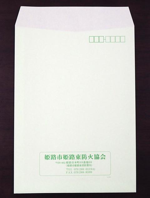 姫路東防火協会