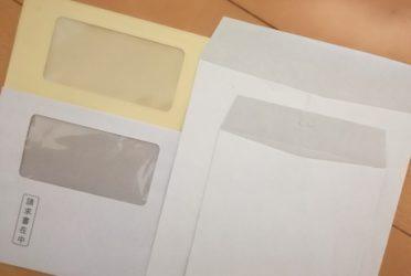 透けない封筒
