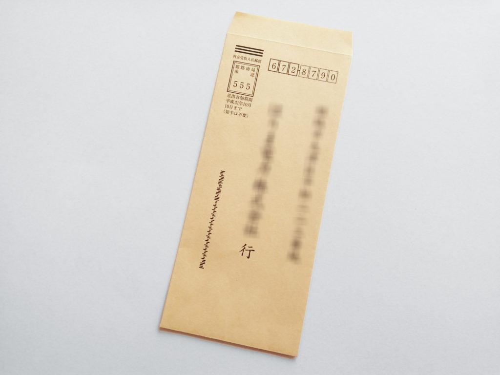 封筒 返信 用