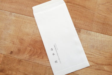 裏面(差出人欄)印刷の長3封筒をご紹介