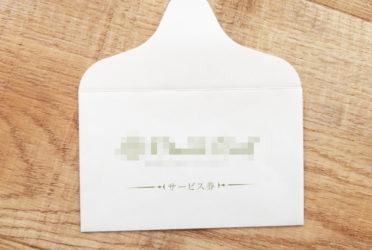 名刺用封筒