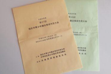封筒色を有効に使用した角2封筒をご紹介