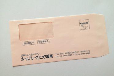 可愛い料金後納郵便マークつき封筒をご紹介
