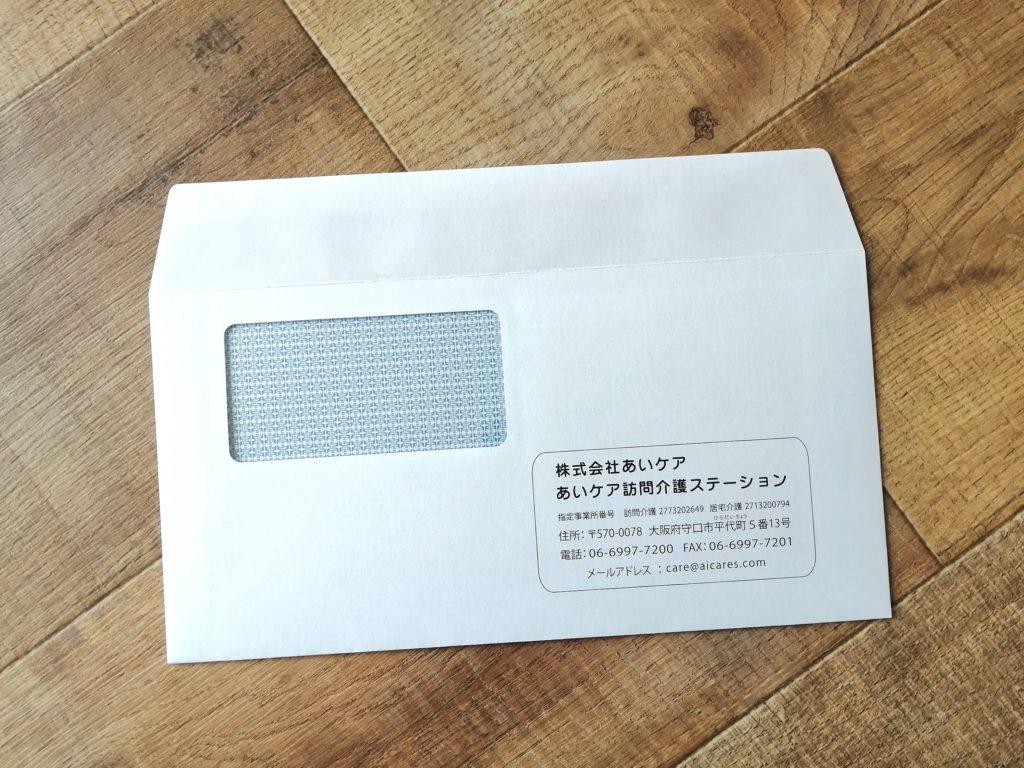 洋長3封筒